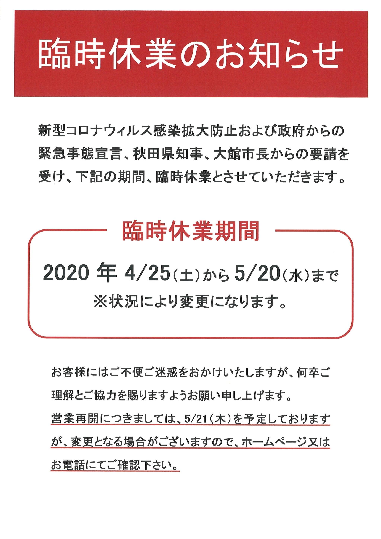 秋田 県 コロナ ウイルス 最新